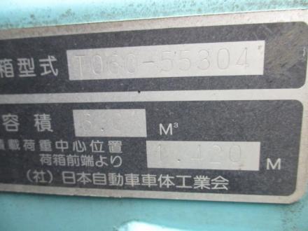 キャンター 6.0m3 プレスパッカー