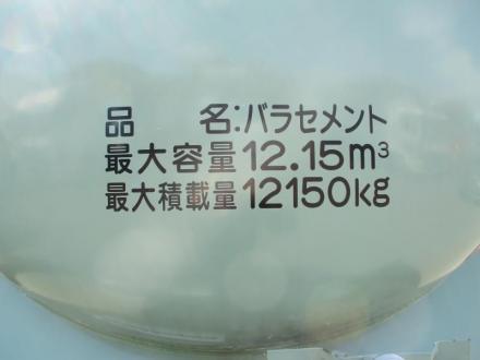 22t仕様 バラセメント車