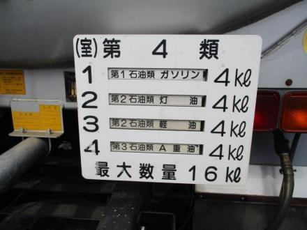 16KL タンクローリー