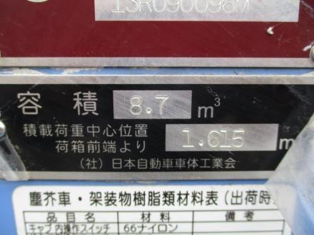 4t 8.7m3 プレスパッカー