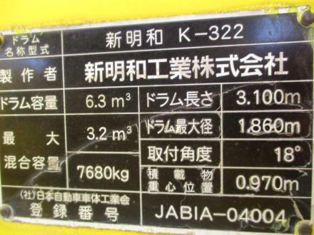 増々トン 3.2m3 ミキサー
