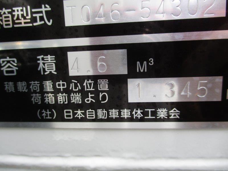 プレスパッカー 4.6m3プレス